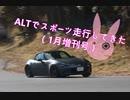 【ゆかり車載】ALTでスポーツ走行してきた(1月増刊号)【NDロードスター】