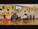 車いすバスケで3on3!!トヨタ自動車九州スプリングフェスタ!!