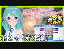 宇宙物理たんbotのアストロフィジカルトーク増刊号!第2号~赤外線~