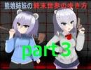 【ゆっくり実況】熊娘姉妹の終末世界の歩き方part3【7 Days to Die】