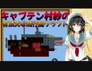 キャプテン村紗の有頂天な飛行艇クラフト part2