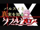【DX3rd】パルスィと真実を知るダブルクロスPart7