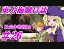 【自由な姫の海賊生活】東方海賊日誌:26日目【ゆっくり実況プレイ】