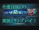 #1【地球防衛軍5】今度はフェンサーでDLCをハードで実況(?)プレイ