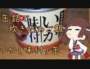缶詰で炊き込みご飯 【味付けイカ缶】