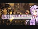 【Iron Soul】新たなクソゲーを求めてpart1【VOICEROID実況】