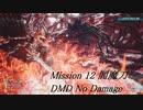DMC5 Mission 12(DMD) No Damage