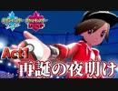 【ポケモン剣盾】己に打ち克つランクバトルAct1【再誕の夜明け】