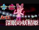 【ポケモン剣盾】己に打ち克つランクバトルAct2【深眠の妖精姫】