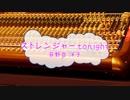[カラオケPRC] ストレンジャーtonight / 荻野目洋子 (offvocal 歌詞:あり VER:PR / ガイドメロディーなし)