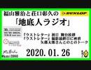 福山雅治と荘口彰久の「地底人ラジオ」  2020.01.26