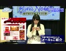【第119回|おまけタイム】 優木かな KANANOTE on the radio(2020年1月生放送)