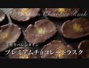 プレミアムチョコラスクの作り方【お菓子作り】ASMR
