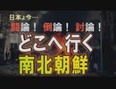 【討論】新型ウィルスとどこへ行く南北朝鮮[桜R2/2/1]