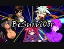 【MUGEN】脱落式ランセレバトル~BeSurvivor~ PartFinal