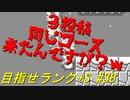 【マリオメーカー2】本性駄々洩れで目指せランク+S #38【ゲーム実況】