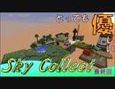 【Minecraft】とっても優しいSkyCollect Part7[終]【ゆっくり実況】