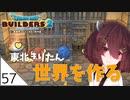 #57【ドラゴンクエストビルダーズ2】東北きりたん世界を作る【VOICEROID LIVE】