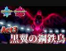 【ポケモン剣盾】己に打ち克つランクバトルAct3【黒翼の鋼鉄鳥】