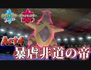【ポケモン剣盾】己に打ち克つランクバトルAct4【暴虐非道の帝】
