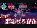 【ポケモン剣盾】己に打ち克つランクバトルAct5【邪悪なる存在】