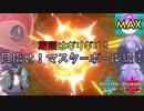【ポケモン剣盾】ランクマでスパボ級から最高ランクを目指す兄【シーズン2】
