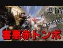 【タイタンフォール2実況】ボス戦・害悪赤トンボ ストーリーモード遊ぶぞ!Part16