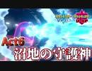 【ポケモン剣盾】己に打ち克つランクバトルAct6【沼地の守護神】