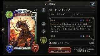 【シャドバ】ジャバウォックドラゴン【シャドウバース / Shadowverse 】
