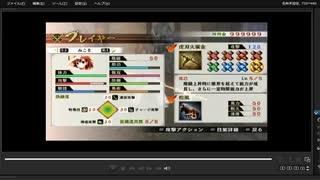 [プレイ動画] 戦国無双4の本能寺の変をみことでプレイ
