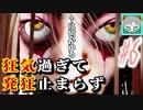 【実況】ドアップで映せばなんでも怖いと思うなよ『Paranormal HK(港詭實録)』#6