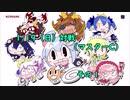 のんびりマスターC生活なボンバーガール1/19(日)対戦 1/2