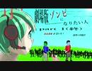 【初音ミク オリジナル】劇場版:ゾンビになりたい人part1(終)【miku original song】What  the living dead  wants (part 1/1)