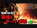 【タイタンフォール2実況】相棒の形見が最強のチート武器で草 ストーリーモード遊ぶぞ!Part17