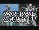 Warframe 公式放送137まとめ クバリッチ改善、Gara Nova DX、Titania強化【字幕】