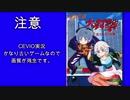 【CEVIO実況】無敵刑事大打撃~史上最大の犯罪~プロローグ