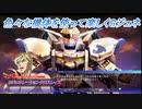 【Gジェネレーションクロスレイズ】色々な機体を使って楽しくGジェネ Part74(1/2)