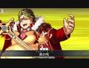 【FGOリニューアル版】ガイウス・ユリウス・カエサル宝具【Fate/Grand Order】