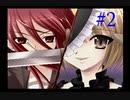 【灼眼のシャナ】原作もアニメも知らない人がPS2のゲームをプレイ【part2】