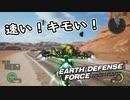 【EDF:IR】出撃!まったり戦隊 Part 62【実況】