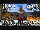 【Minecraft】ありきたりな技術時代#31【SevTech: Ages】【ゆっくり実況】