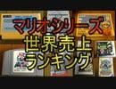 マリオシリーズ世界売上ランキング