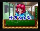 【ときメモ】D.makerとめくる!!ときめきメモリアル青春白書 第16話【実況】