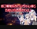 【MHWI】姫プ養殖系あかりちゃん達と五狩り行きますわよ!【紲星あかり実況プレイ】