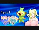 【ポケモン剣盾】ぬめててふinガラル Part7【ゆっくり実況プレイ】