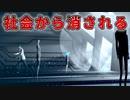 【実況】無能な社員はシュレッダーで処理されるイカれた世界【Mosaic】中編