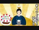 新年の挨拶と誕生日【043】