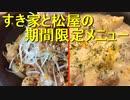 すき屋の白髪ねぎ牛丼デビルおんたまMix/松屋のシュクメルリ鍋定食
