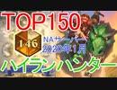 【NA TOP150 フィニッシュ】「秘策ハイランダーハンター」【ハースストーン 2020年1月】