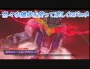 【Gジェネレーションクロスレイズ】色々な機体を使って楽しくGジェネ Part75(1/3)